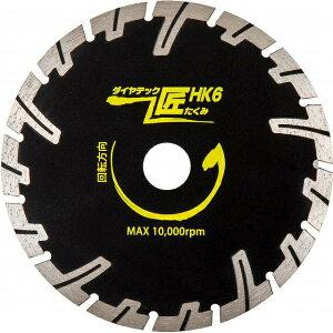 【5枚入】鉄筋入り 硬質コンクリート切断用 匠 HK6 155×2.2×22 HKシリーズ 乾式 DRY ディスクグラインダー エアー工具用
