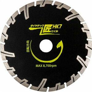 鉄筋入り 硬質コンクリート切断用 匠 HK7 180×2.2×25.4 HKシリーズ 乾式 DRY ディスクグラインダー エアー工具用