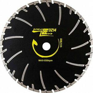 鉄筋入り 硬質コンクリート切断用 匠 DZ14 355×3.3×30.5 DZシリーズ 乾式 DRY エンジンカッター