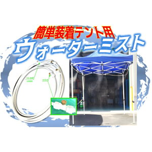 【ポイント2倍 9日1:59まで】テント用 簡単装着ウォーターミスト