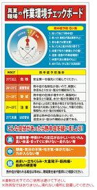 熱中症対策商品-作業環境チェック看板