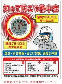 熱中症対策商品-防雨型温湿度計付看板ワイド
