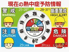 熱中症対策商品-防雨型温度計30用取り付け標識