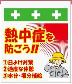 熱中症対策商品-単管垂れ幕
