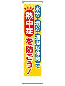 垂れ幕 熱中症を防ごう HO−506
