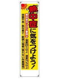 垂れ幕 熱中症に気をつけよう HO−516 仙台銘板