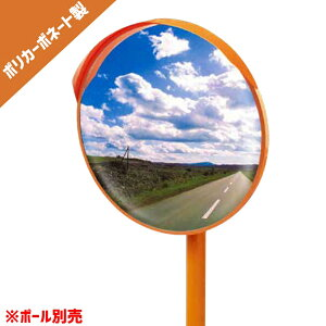 カーブミラー ポリカーボネート樹脂 キーパーミラー 600φカーブミラー 歩行者 車 道路 駐車場 交通安全