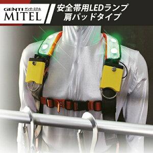 【ポイント2倍 9日1:59まで】安全帯用LEDランプ GENTI MITEL (ミテル)肩パッドタイプ(1セット2個入り)サンリョウ ゲンチ・ミテル NETIS 安全帯用LED 防滴 ハーネス用安全確認