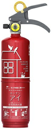 2017年製住宅用消火器 キッチンアイルビーレッド