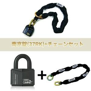 ABUS南京錠・チェーンセット/37RK/80+12KS/120LOOP 仙台銘板