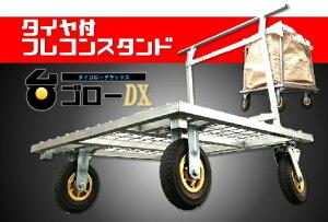 タイヤ付きフレコンスタンド 『台ゴローDX(ダイゴローデラックス)』 耐荷重600kg 台車・フレコンスタンド兼用 850mm×850mm×H935mm フレコン用台車 フレコンスタンド兼用 折畳み式 肉厚