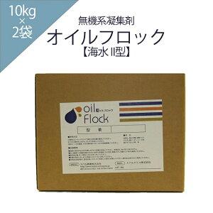 【ポイント2倍 26日1:59まで】【海水対応】排水粉末凝集剤 オイルフロック II型 U-105S 20kg