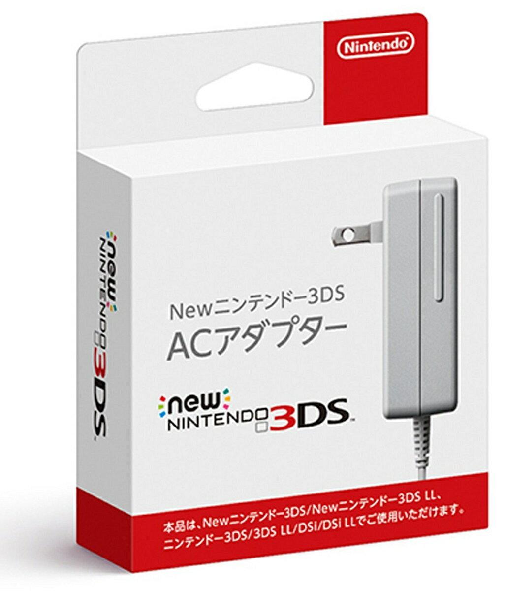 【新品】 New ニンテンドー3DS ACアダプター (New3DS/New3DSLL/3DS/3DSLL/DSi兼用)