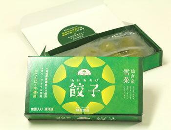 仙台あおば餃子(8個)