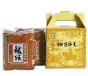 秘伝味噌化粧箱1kg×2(粒味噌)