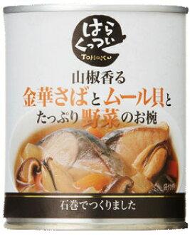KINKA mackerel, mussels, plenty of vegetable soup peppers scent【fukkocho_cbt】【miyagi_cbt】
