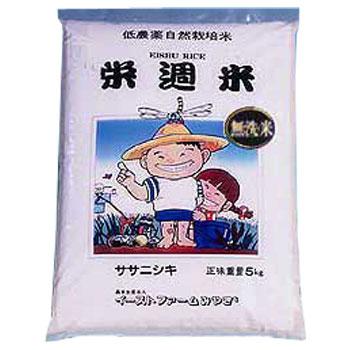 栄週米ササニシキ無洗米 5Kg