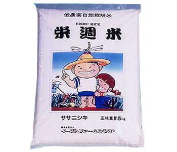 栄週米ササニシキ白米 5Kg