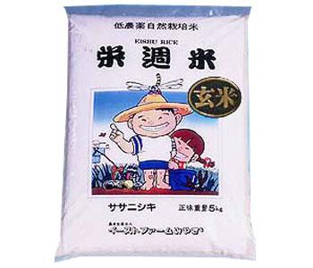 栄週米ササニシキ玄米 5Kg
