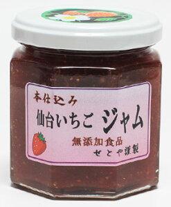 純粋自然食品 仙台いちごジャム 200g【産直】