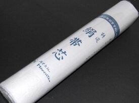 絹芯(絹・シルク・帯芯)【キモノ仙臺屋の和装小物特集】