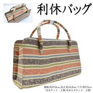 和装 利休 バッグ No.009(送料無料 結婚式 お茶会 パーティー 入学卒業式 利休 バッグ)