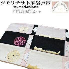 ブランド ツモリチサト 麻 浴衣帯 半幅帯(tsumori chisato) 黒 ピンク オフホワイト 猫 刺繍 麻 半幅帯 浴衣帯 ゆかた帯 半巾帯 着物 浴衣 ゆかた 大人 女性 レディース