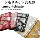 ツモリチサト tsumori chisatoブランド 日本製品・兵児帯 浴衣帯(浴衣に最適♪/4.0メートル×38.0センチ カジュアル …