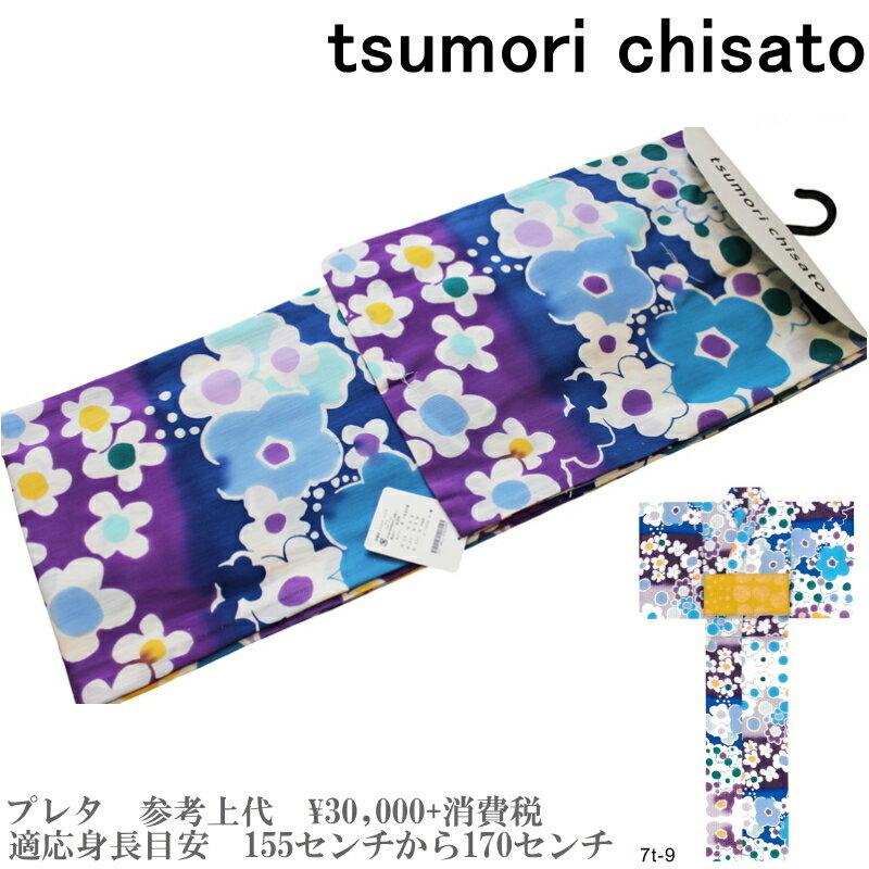 【セール sale】tsumorichisato ツモリチサトブランド浴衣単品-No.103【仕立て上がり/フリーサイズ/綿100%/送料無料/セール ツモリチサト 浴衣】