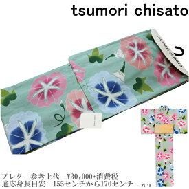 【セール sale】tsumorichisato ツモリチサトブランド浴衣単品-No.109【仕立て上がり/フリーサイズ/綿100%/送料無料/セール ツモリチサト 浴衣】