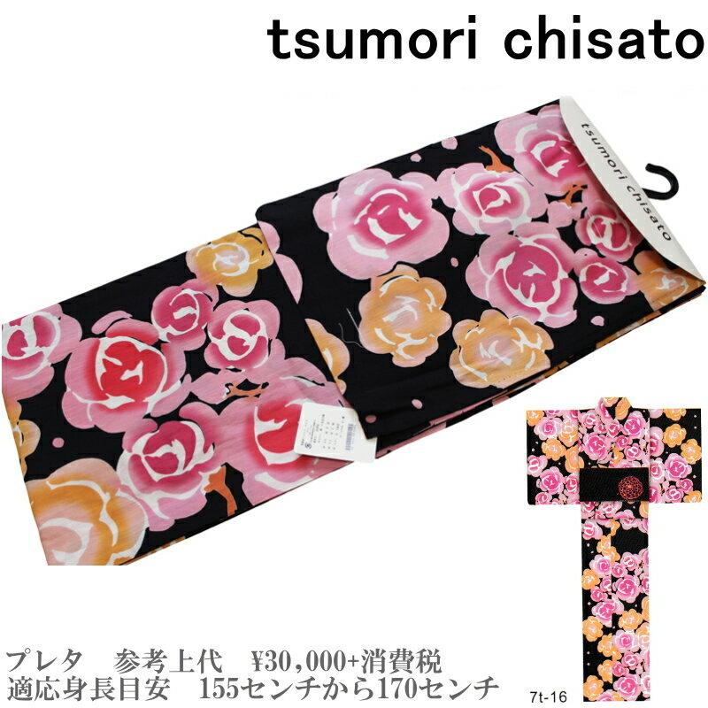 【セール sale】tsumorichisato ツモリチサトブランド浴衣単品-No.110【仕立て上がり/フリーサイズ/綿100%/送料無料/セール ツモリチサト 浴衣】