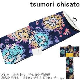 【セール sale】tsumorichisato ツモリチサトブランド浴衣単品-No.112【仕立て上がり/フリーサイズ/綿100%/送料無料/セール ツモリチサト 浴衣】
