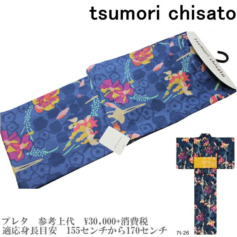 【セール sale】tsumorichisato ツモリチサトブランド浴衣単品-No.117【仕立て上がり/フリーサイズ/綿100%/送料無料/セール ツモリチサト 浴衣】