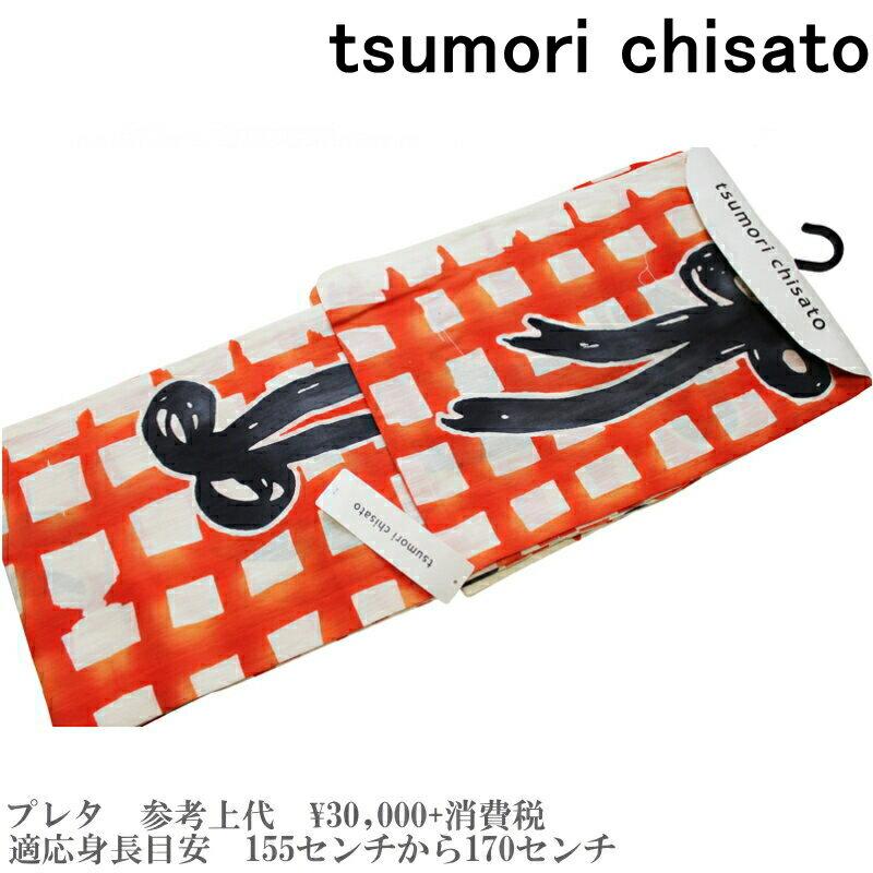【セール sale】tsumorichisato ツモリチサトブランド浴衣単品-No.119【仕立て上がり/フリーサイズ/綿100%/送料無料/セール ツモリチサト 浴衣】