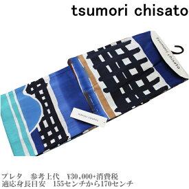 【セール sale】tsumorichisato ツモリチサトブランド浴衣単品-No.121【仕立て上がり/フリーサイズ/綿100%/送料無料/セール ツモリチサト 浴衣】