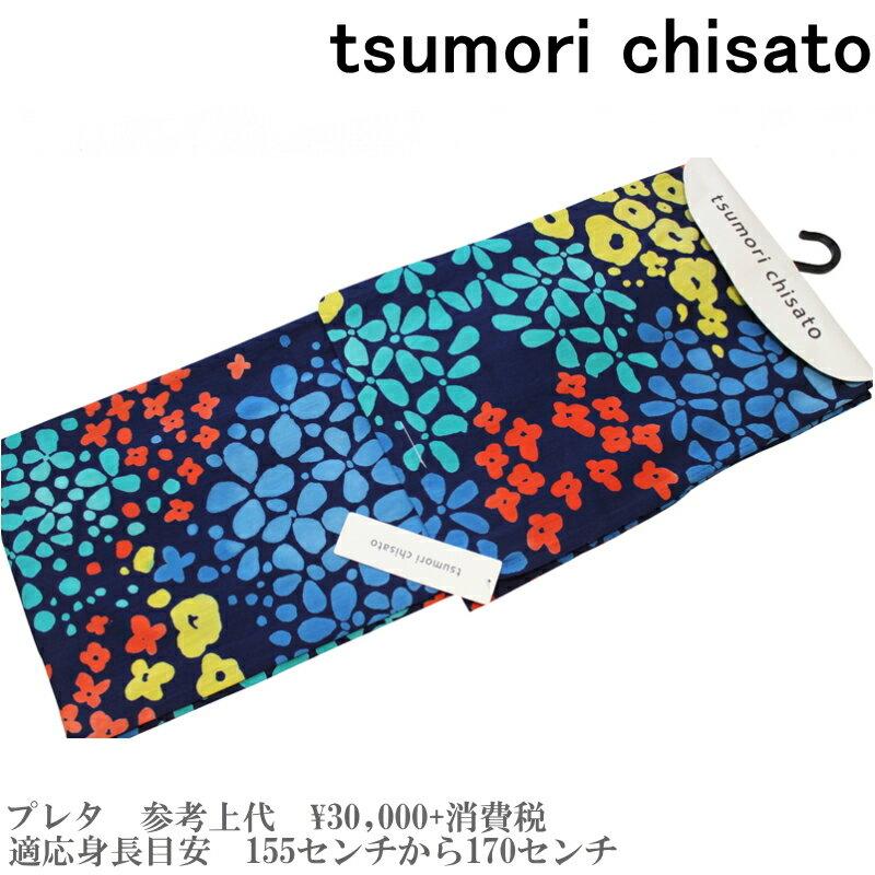 【セール sale】tsumorichisato ツモリチサトブランド浴衣単品-No.134【仕立て上がり/フリーサイズ/綿100%/送料無料/セール ツモリチサト 浴衣】