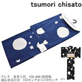 【セール sale】tsumorichisato ツモリチサトブランド浴衣単品-No.142【仕立て上がり/フリーサイズ/綿100%/送料無料/セール ツモリチサト 浴衣】