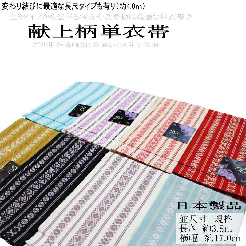 献上柄/単衣半幅帯・浴衣帯 袴帯(半幅帯/単衣帯/ゆかた帯/織柄/日本製品/献上/8タイプから選べる♪)