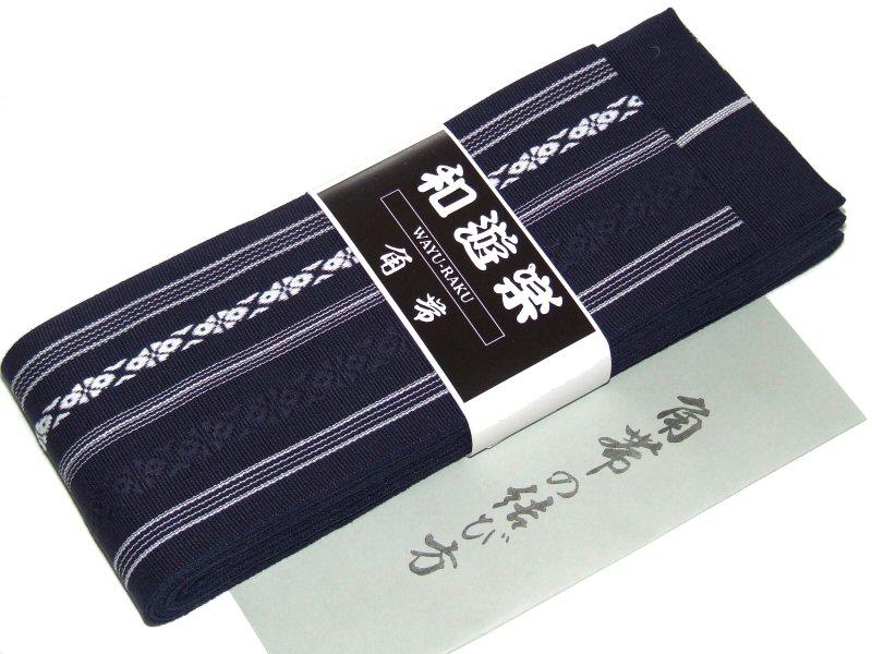 おとこもの綿献上角帯-紺色(綿100%/献上/綿角帯/説明書付き)