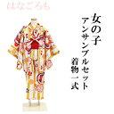 女の子 アンサンブル 着物 セット-No.001-B(正月 ジュニア 着物 羽織 襦袢 兵児帯 足袋 5点セット 子供 着物セット 5…