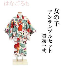 女の子 アンサンブル 着物 セット-No.002-A(正月 ジュニア 着物 羽織 襦袢 兵児帯 足袋 5点セット 子供 着物セット 5~6才 7~8才 9~10才 はなごろも)