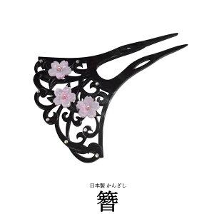 日本製 高級 簪 かんざし 二本差し No125【黒色 サイズ:約13.0×9.5センチ】 (髪飾り 振袖 婚礼 結婚式 袴 黒 べっこう フォーマル着物 バチ型 和装 黒留袖)
