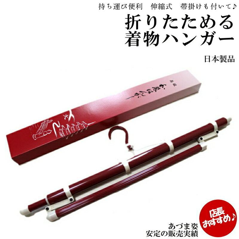 日本製品・お買い得品/着物ハンガー【EK】(折りたたみ式・帯掛け付き)