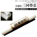 特価品・三河帯芯-8(素材:純綿100%/長さ4.7メートル以上/幅34センチ/防縮加工済み)