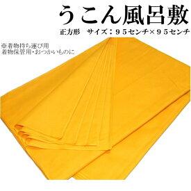 うこんの風呂敷(巾95センチ×95センチ/鬱金色/防虫/一枚単位販売/ウコン)
