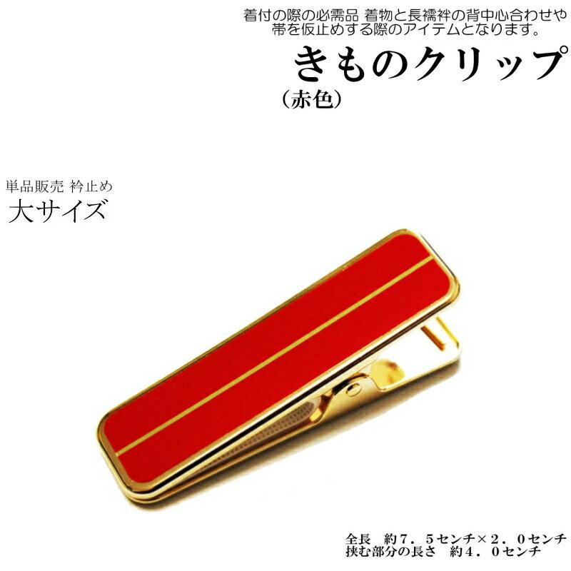 キモノクリップ赤色1個(大サイズ/箱無/ハンディクリップ/着付け グッズ 着物 着付け クリップ)