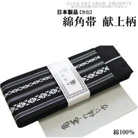 おとこもの綿献上角帯-黒色(綿100%/献上/男性 綿 角帯 締めやすい/説明書付き/日本製品)【メール便(ゆうパケット)OK】