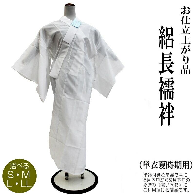 お仕立て上がり絽長襦袢(白色・半襟付き・絽・単衣・夏 時期)長襦袢 洗える