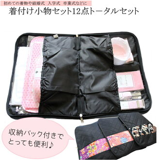 Fitting 12 piece set ( Japanese pattern quilted bag! / dressing, accessories & sets ) 50% off