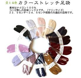 無地色足袋ソックス(コハゼ無し/伸びる足袋/フリーサイズ/ストレッチ足袋)